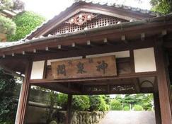 Ureshino Onsen Family Hotel Shinsenkaku - Ureshino - Näkymät ulkona