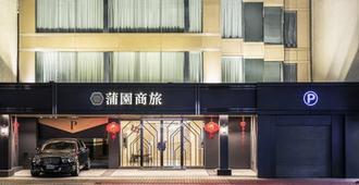 Golden Garden Hotel - Taipei City - Building