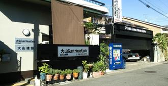 大山ゲストハウス京都 - 京都市 - 建物