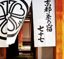 นาซุนะ เกียวโต นิโจ-โจ
