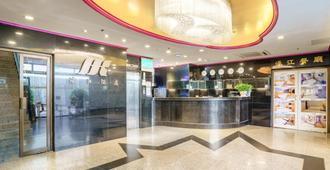 Hou Kong Hotel - Μακάου - Ρεσεψιόν