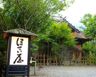 Yufuin Hoteiya - Yufu - Outdoor view