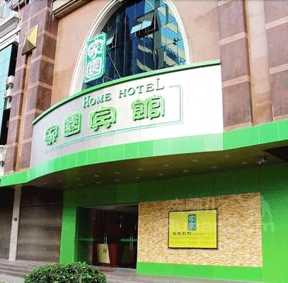 Home Club Hotel Yuexiu Branch - Guangzhou - Building
