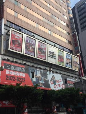 We Meet Taipei Hotel - Taipéi - Edificio