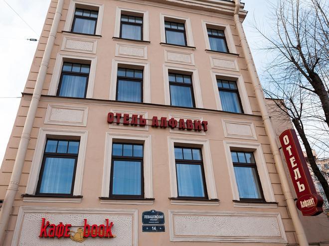 Hotel Alfavit - Saint Petersburg - Building