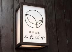 Kusatsu Onsen Futabaya - Kusatsu - Building