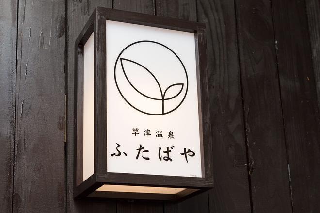 草津溫泉二葉屋酒店 - 草津 - 草津町