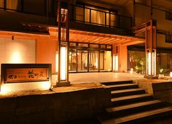 Biwako Hanakaido - Otsu - Byggnad