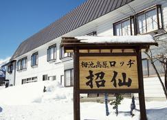 Lodge Shosen - Hakuba - Edificio