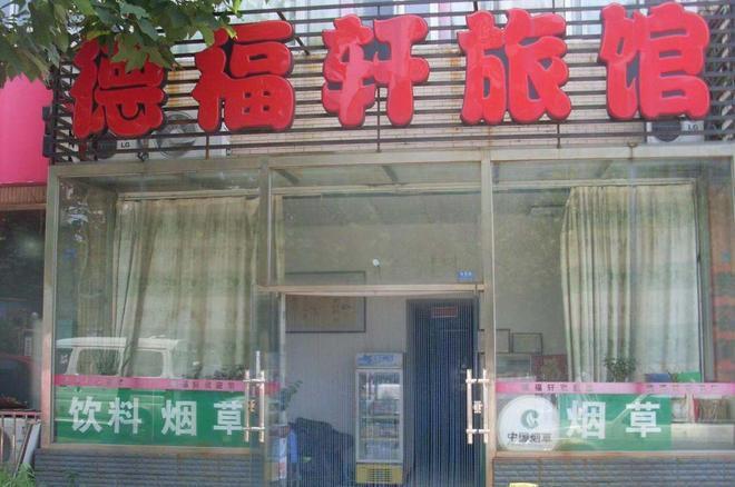 De Fu Xuan Hotel - Qingdao