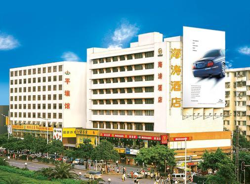 Guangzhou Haitao Hotel - Guangzhou - Building