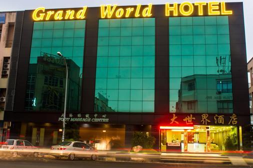 大世界酒店 - 柔佛巴魯 - 建築