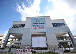 Times Hotel - Bandar Seri Begawan - Gebouw