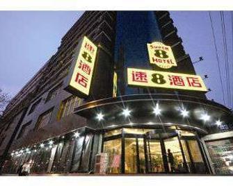 Super 8 by Wyndham Lanzhou Yan Tan - Lanzhou - Building