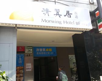 Morwing Hotel - Banqiao District - Gebäude