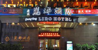 Guangyong Lido Hotel - Guangzhou - Building