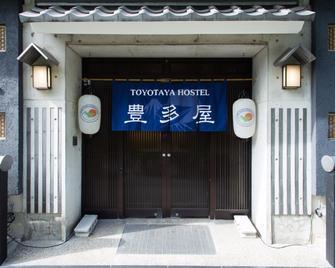 Toyotaya Hostel - Nishinomiya - Gebouw