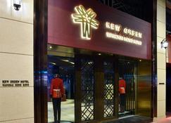 Kew Green Hotel Wanchai Hong Kong - Hong Kong - Building
