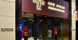 Kew Green Hotel Wanchai Hong Kong - Hongkong - Rakennus