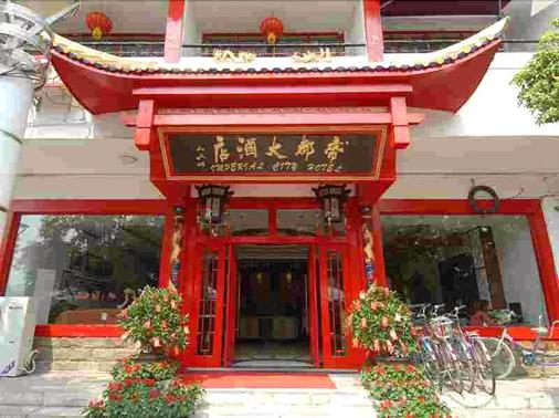 Yangshuo Imperial City Hotel - Guilin - Rakennus