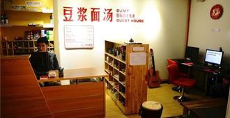 Djmt Guest House- Xi'an - Xi'an