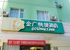 錦江之星風尚太原銅鑼灣五一路酒店 - 太原 - 建築