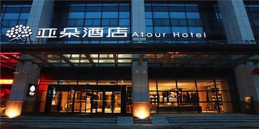 Huzhou Changxing Yaduo Hotel - Changxing - Building