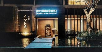 峇里水印溫泉酒店 - 克冬迦南 - 庫塔
