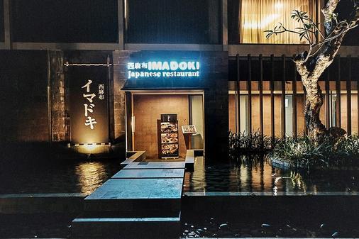 Watermark Hotel & Spa Jimbaran Bali - Kuta - Building