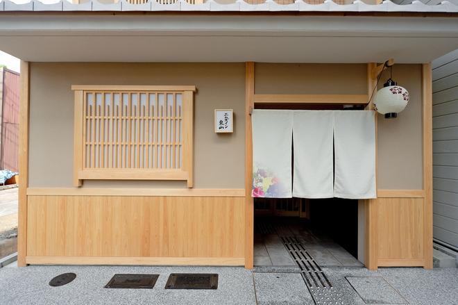 東山M 旅館 - 京都 - 室外景