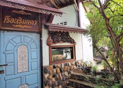 Ruenrimkwai Resort - Sai Yok - Außenansicht