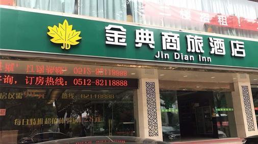 Jindian Hotel - Túc Châu - Toà nhà
