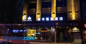 Harbin Kai Rui Hotel - Harbin - Edificio