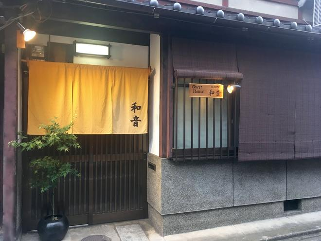 Kyoto Guest House Waon - Kyoto - Outdoor view