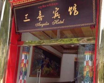 Jiuzhaigou Angelie Hotel - Jiuzhaigou - Outdoor view