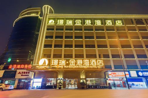 Jingrui Golden Harbor Hotel - Chengdu - Gebäude