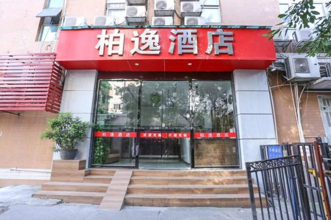Bai Yi Hotel Canton Fair Branch - Guangzhou - Building