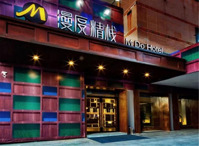 M Do Hotel - Weifang - Building