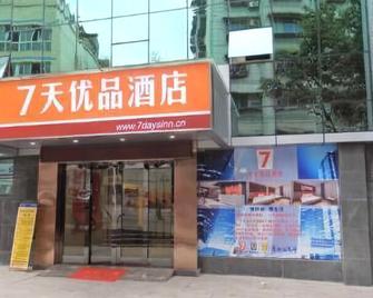 7 Days Premium - Chongqing - Edificio