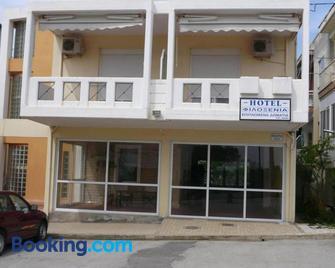 Hotelapart Filoxenia - Alexandroupolis - Gebäude