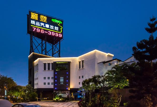 Lee Don Motel - Kaohsiung - Building