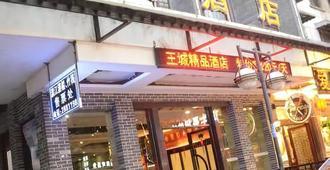 Wangcheng Boutique Hotel Guilin - Guilin - Edificio