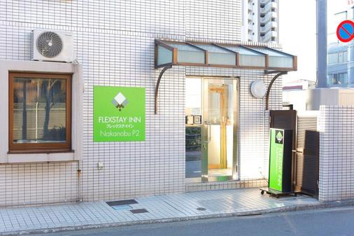Flexstay Inn Nakanobu - Tokyo - Cảnh ngoài trời