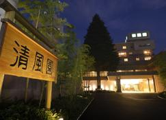 Hotel Seifuen - Chikuma - Building