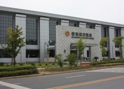 Xiangming Holiday Hotel - Huangshan - Building