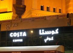 Gulf Hotel - Ciudad de Kuwait - Edificio