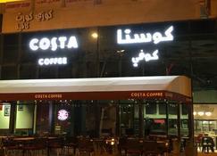 Gulf Hotel Kuwait Salmiya - Ciudad de Kuwait - Edificio