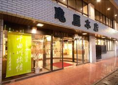 Hotel Kameya Honten - Chikuma - Building