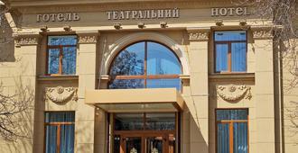 Teatralny Hotel - Saporischschja