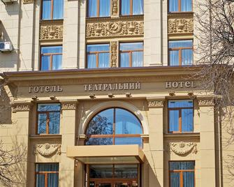 Teatralny Hotel - Запоріжжя - Building